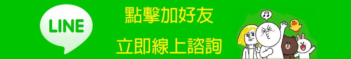 LINE線上諮詢(1180)